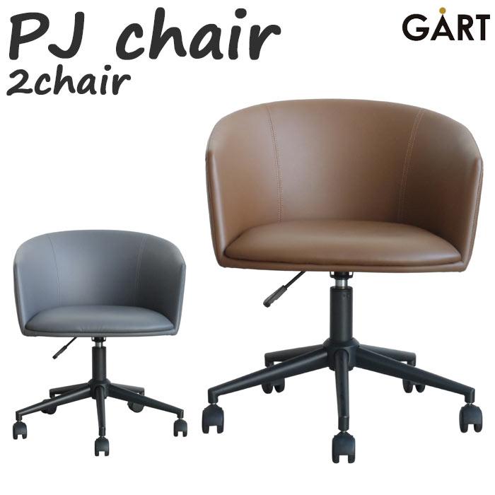 【海外製/組立品】《ガルト》PAJI CHAIR パージ チェアPCチェア パソコンチェア オフィスチェア キャスター付き 高さ調節機能付き ヴィンテージ風 PU素材 椅子 イス 1Pチェア 一人掛けチェア 一人用  GART pj-chair