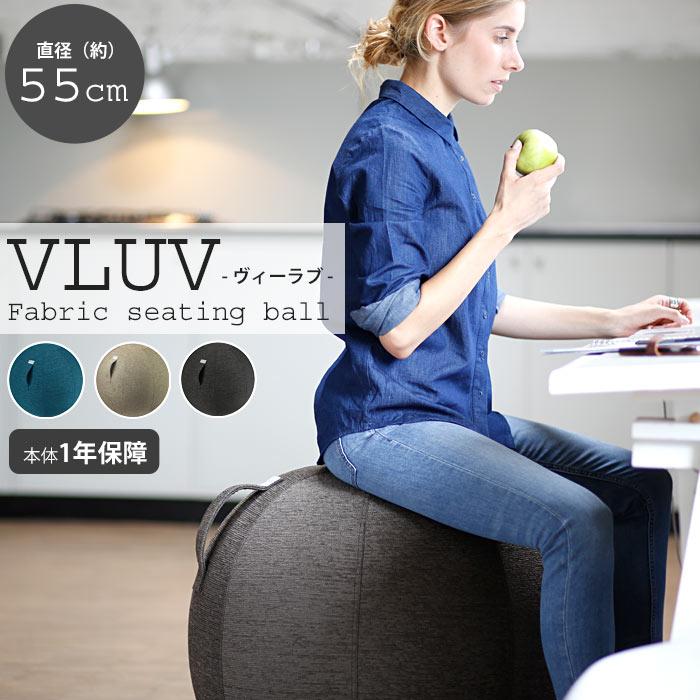 《ヴィーラブ/HF》THE VLUV ファブリックシーティングボール 直径約55cm 【空気入れハンドポンプ付き】バランスボール ヨガボール エクササイズボール ダイエット お洒落 VLUV STOV 55CM vluv_55 SBV002.55C