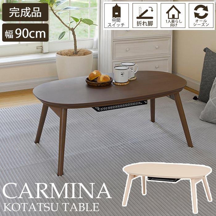 《萩原》CARMINA カルミナ 折りたたみ こたつ テーブル 90×50cm 楕円形(ウォッシュホワイト/カフェブラウン)(折れ脚 こたつ こたつテーブル 白 ホワイト 円形 楕円型 オーバル コタツ 炬燵 ナチュラル 北欧 おしゃれ かわいい 一人暮らし)carmina950
