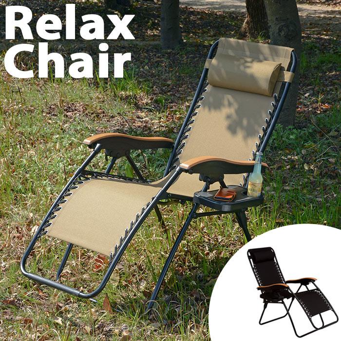 《萩原》リラックスチェア コップトレー付き 枕付き折りたたみチェア 折り畳み式 1pチェア 一人用 1人用 1p用 スチール 椅子 ガーデン 野外用 アウトドア用 lc-4058