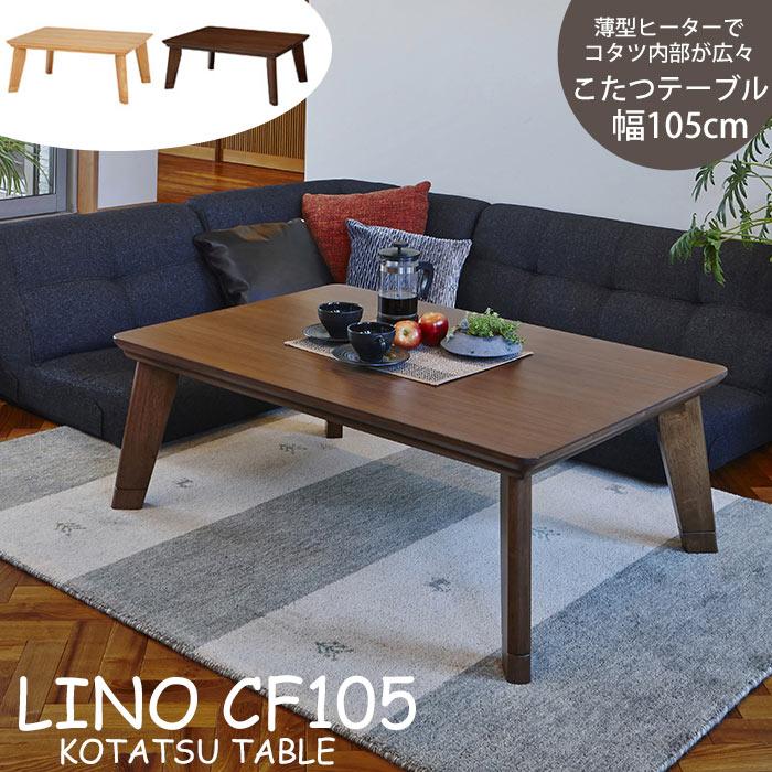 《萩原》LINO リノ カーボンフラットヒーターこたつ 長方形105cm(ブラウン/ナチュラル)(こたつテーブル 長方形 こたつ コタツ 家具調こたつ ロータイプ 木製 おしゃれ モダン 1人暮らし 北欧 和室 こたつ本体105 幅105)linocf105