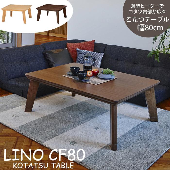 《萩原》LINO リノ こたつテーブル 幅80cm継脚付き 正方形 暖房器具 コタツ 炬燵 カーボンフラットヒーター 手元電子コントローラー ローテーブル 省エネ オールシーズン使用可能 リビングテーブル シンプル 木製 linocf80