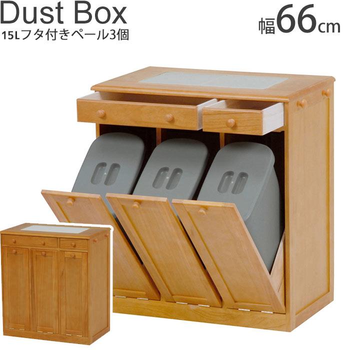 《萩原》ダストボックス 15L蓋付きペール3個付き 幅45cm キッチンカウンター 台所 すっきり隠せる キャスター付き ダイニング キッチン収納 ワゴン ゴミ箱 カウンター シンプル ナチュラル 一人暮らし 新生活 mud-6257