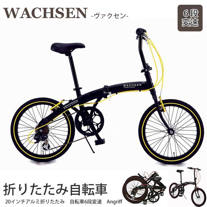 《WACHSEN/ヴァクセン》Angriffアングリフ 20インチ折りたたみ自転車 6段変速 カスタマーサポート体制 コンパクト 折り畳み フォールディング サイクリング アウトドア マッドブラックアルミフレーム スタイリッシュ シマノ6段変速 BA-100 阪和 ba-100