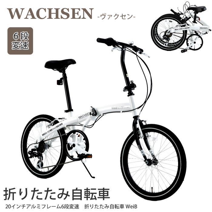 《WACHSEN/ヴァクセン》WeiBヴァイス 20インチ折りたたみ自転車 6段変速 カスタマーサポート体制 コンパクト 折り畳み フォールディング サイクリング アウトドア シェルホワイトアルミフレーム スタイリッシュ シマノ6段変速 BA-101 阪和 ba-101