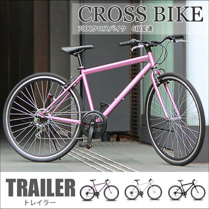 《TRAILER/トレイラー》700Cクロスバイク 6段変速 カスタマーサポート体制 自転車 サイクリング シンプルモデル 個性的なリム シマノ6段変速 ユニセックスモデル 街乗り アウトドア 阪和 tr-c7003