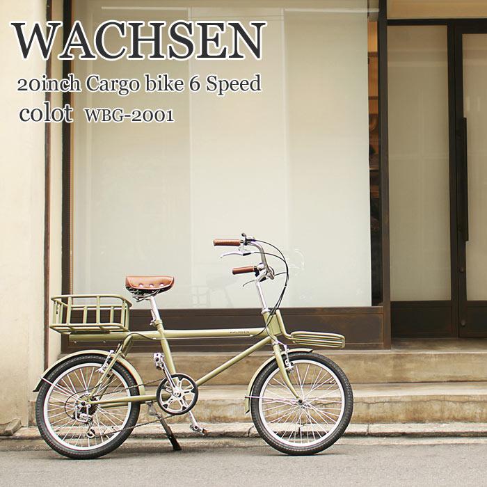 《WACHSEN/ヴァクセン》20インチ カーゴバイク 6段変速 colot カスタマーサポート体制 自転車 クラシックテイスト シティサイクル サイクリング アウトドア 阪和 WBG-2001