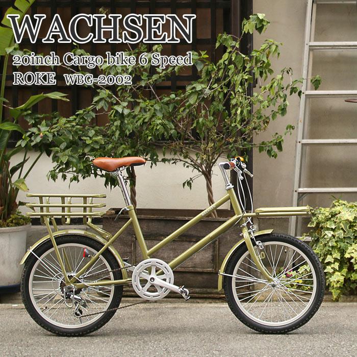 《WACHSEN/ヴァクセン》20インチ カーゴバイク 6段変速 ROKE カスタマーサポート体制 自転車 クラシックテイスト シティサイクル サイクリング アウトドア 阪和 WBG-2002
