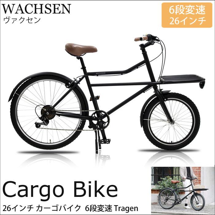 《WACHSEN/ヴァクセン》26インチ カーゴバイク 6段変速 Tragenカスタマーサポート体制 シティバイク フロントキャリア 自転車 コンパクト シンプル フレーム アルミニウム シティサイクル サイクリング アウトドア Vブレーキ 阪和 wbg-2601