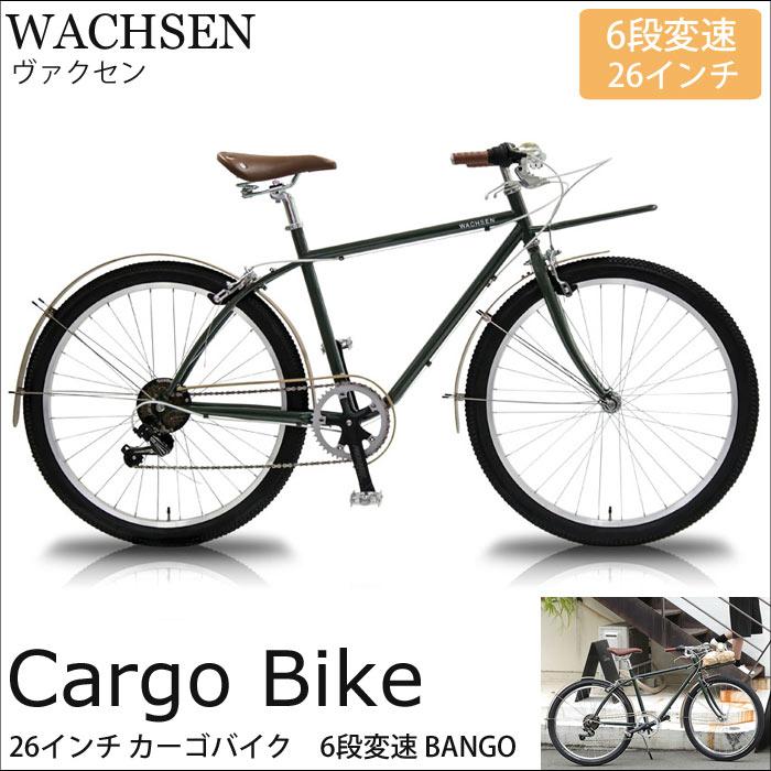 《WACHSEN/ヴァクセン》26インチ カーゴバイク 6段変速 BANGOカスタマーサポート体制 シティバイク フロントキャリア 自転車 コンパクト シンプル フレーム アルミニウム シティサイクル サイクリング アウトドア Vブレーキ 阪和 wbg-2602