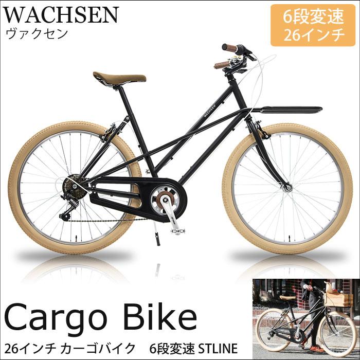 《WACHSEN/ヴァクセン》26インチ カーゴバイク 6段変速 STLINEカスタマーサポート体制 シティバイク フロントキャリア 自転車 コンパクト シンプル フレーム アルミニウム シティサイクル サイクリング アウトドア Vブレーキ 阪和 wbg-2603