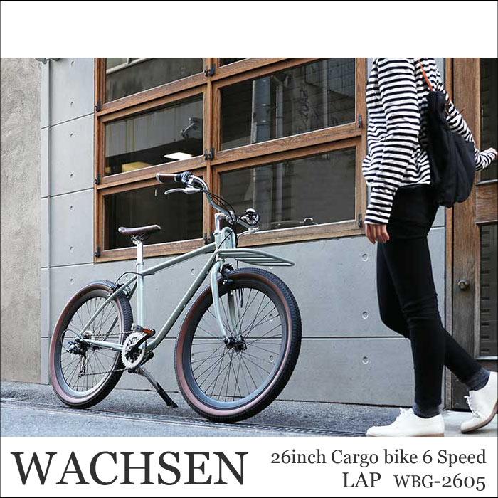 《WACHSEN/ヴァクセン》26インチ カーゴバイク 6段変速 LAP カスタマーサポート体制 自転車 クラシックテイスト シティサイクル サイクリング アウトドア 阪和 WBG-2605