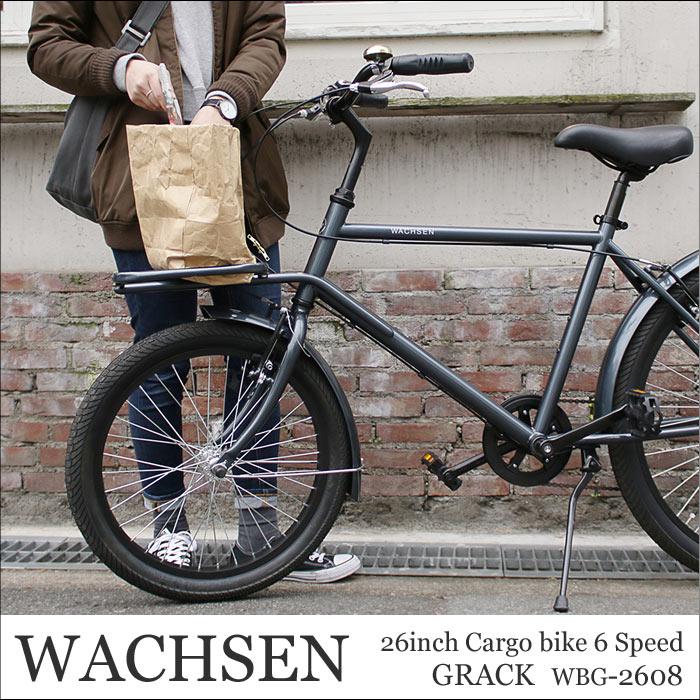 《WACHSEN/ヴァクセン》26インチ カーゴバイク 6段変速 GRACK カスタマーサポート体制 自転車 クラシックテイスト シティサイクル サイクリング アウトドア 阪和 WBG-2608