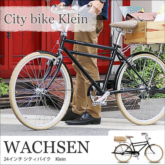 《WACHSEN/ヴァクセン》24インチ シティバイク Klein カスタマーサポート体制 自転車 ナチュラルな木カゴ付き クラシックテイスト シティサイクル サイクリング アウトドア カンチレバーブレーキ 阪和 wgc-2401