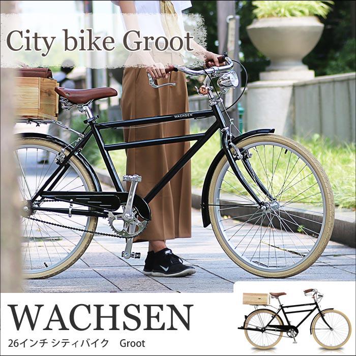 《WACHSEN/ヴァクセン》 26インチ シティバイク Groot カスタマーサポート体制 自転車 ナチュラルな木カゴ付き クラシックテイスト シティサイクル サイクリング アウトドア カンチレバーブレーキ 阪和 wgc-2602