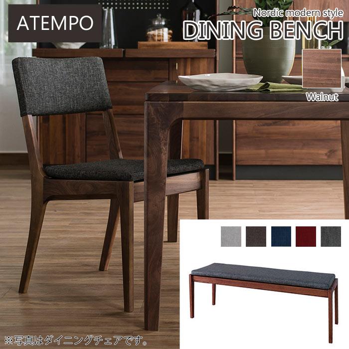 《一生紀》ATEMPO アテンポ ダイニングベンチ ウォルナット材使用二人用 椅子 2p 2人用 シンプル ナチュラル 木製 カバーはドライクリーニング可能 北欧 isseiki ディーベクトルプロジェクト D vector project atempo-db-wal 001240