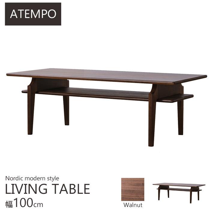 《一生紀》ATEMPO アテンポ リビングテーブル 幅100cm ウォルナット材使用ローテーブル センターテーブル 収納 ナチュラル 木製 シンプルモダン 北欧 お洒落 isseiki ディーベクトルプロジェクト D vector project atempo-lt100-wal 001830
