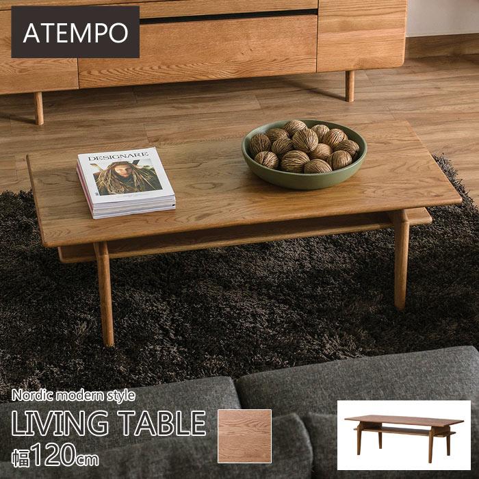 《一生紀》ATEMPO アテンポ リビングテーブル 幅120cm オーク材使用ローテーブル センターテーブル 収納ナチュラル 木製 シンプルモダン 北欧 お洒落 レトロ isseiki ディーベクトルプロジェクト D vector project atempo-lt120-oak 001850