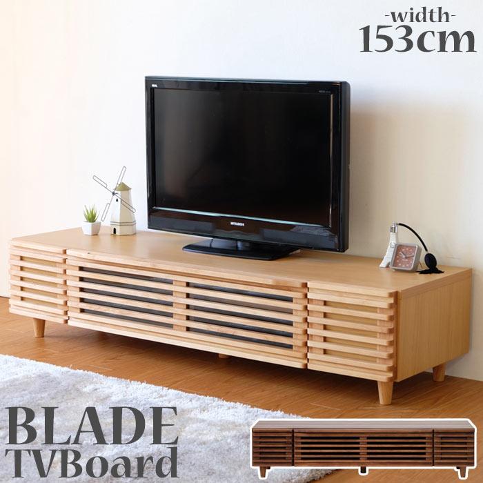 《一生紀》BLADE ブレイド 153テレビボード 幅153cmTVBoard テレビ台 TV台 引き出し付き 収納付き コンパクト 木製 アルダー材 ビーチ材 シンプル ナチュラル ブラウン isseiki blade-tv153