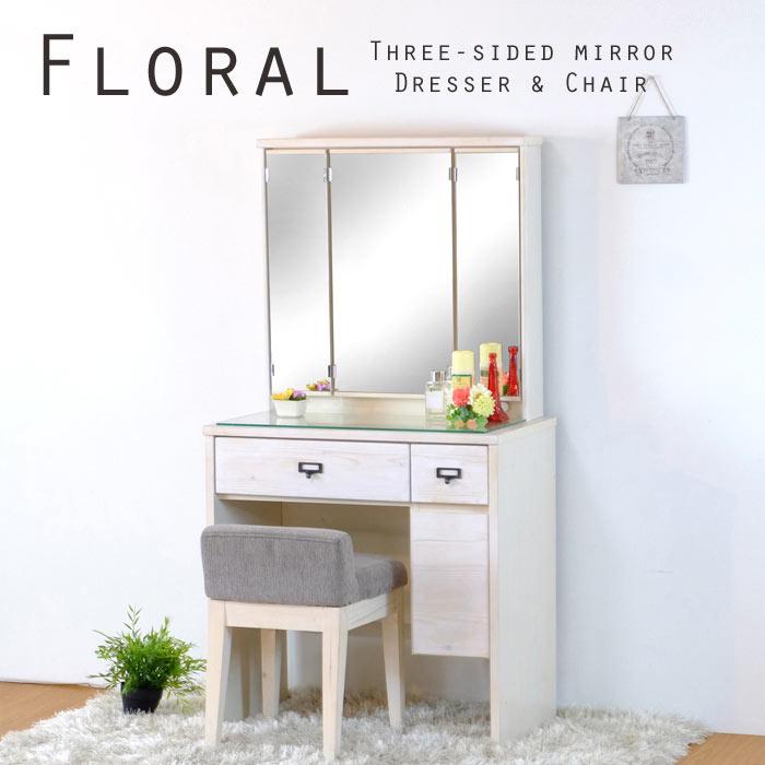 《一生紀》Floral フローラル ドレッサー3面ボックス 3面ミラー 幅70cmメイク台 化粧台 鏡 スツール付き 二口コンセント 木製 シンプル ナチュラル フレンチカントリー風メイク道具収納 ベッドルーム 寝室 北欧 isseiki floral-dr3b70