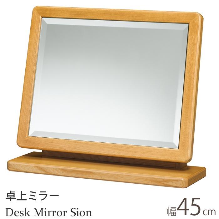《ケンホープ》Desk mirror Sion 上置きミラーシオン 卓上ミラー 幅45cm 日本製 卓上鏡 デスクミラー 鏡 日本製  シンプル 木製 角度調節可能 おしゃれ 雑貨入れ k3206