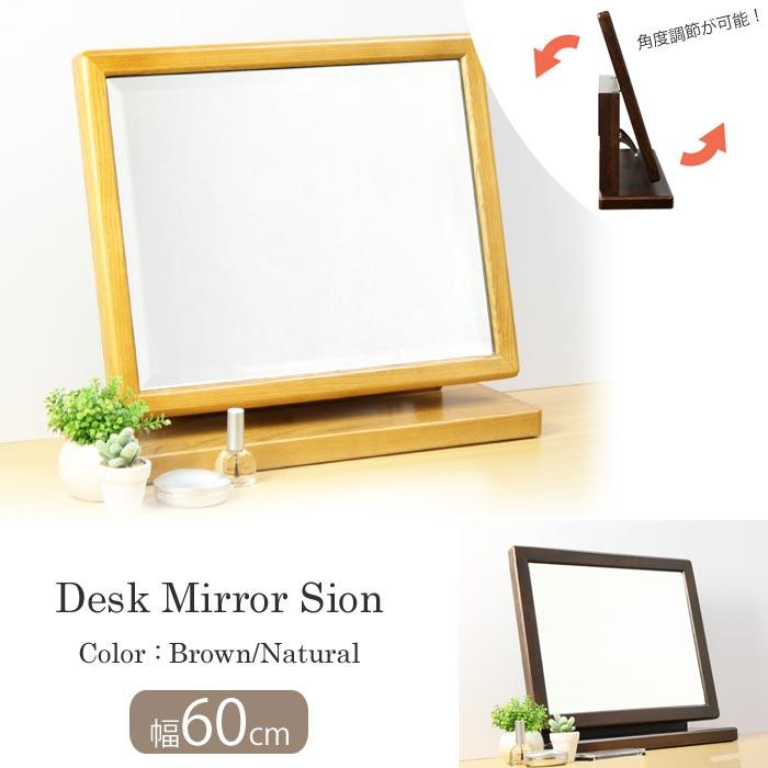 【使い勝手の良い】 《ケンホープ》Desk mirror Sion おしゃれ 上置きミラーシオン 角度調節可能 卓上ミラー 木製 幅60cm 日本製 卓上鏡 デスクミラー 鏡 日本製 シンプル 木製 角度調節可能 おしゃれ 雑貨入れ 旧k3160 K3207, 仁尾町:f10f1df2 --- canoncity.azurewebsites.net