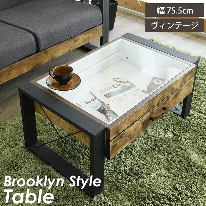《JKP》ブルックリンスタイル コレクション センターテーブル 幅75 奥行48 高さ35 引き出し ガラス テーブル ローテーブル リビング fbr-0005
