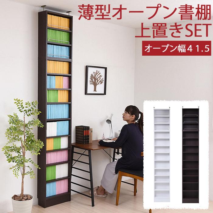 壁面収納キャビネット[本体+上置きセット]【海外製/お客様組立】《JKP》MEMORIA 棚板が1cmピッチで可動する 薄型オープン幅41.5 上置きセット 本棚 書棚