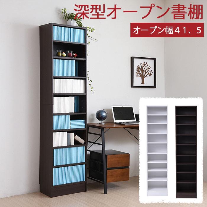 壁面収納キャビネット[本体]【海外製/お客様組立】《JKP》MEMORIA 棚板が1cmピッチで可動する 深型オープン幅41.5 本棚 書棚