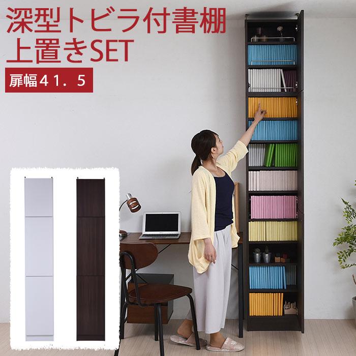 壁面収納キャビネット[本体+上置きセット]【海外製/お客様組立】《JKP》MEMORIA 棚板が1cmピッチで可動する 深型扉付幅41.5 上置きセット 本棚 書棚