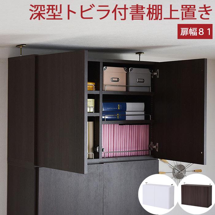 壁面収納キャビネット[上置き]【海外製/お客様組立】《JKP》MEMORIA 棚板が1cmピッチで可動する 深型扉付上置き幅81 本棚 書棚 FRM-0110DOOR