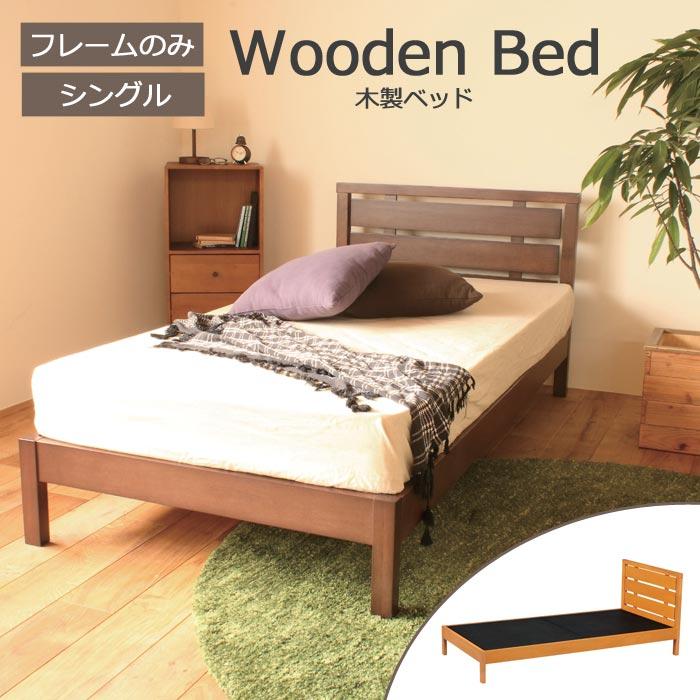 【お客様組立】《弘益》木製ベッド シングルサイズ フレームのみSサイズ シングルベッド 一人用 ウッド 北欧 人気 おしゃれ おすすめ シンプル ナチュラル 西海岸 リビング 新生活 大人用ベッド 子供用ベッド WBD-M01