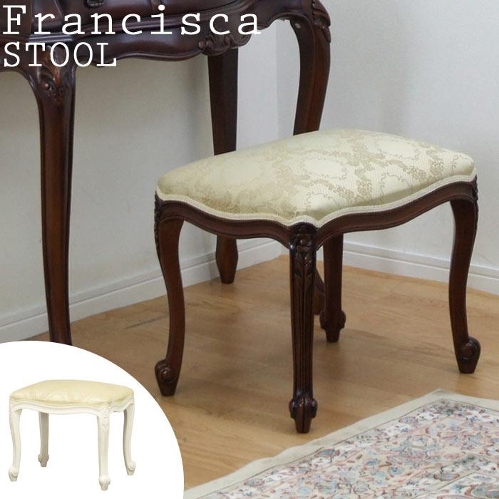 [完成品] 《クロシオ》Francisca フランシスカ スツール 椅子 イス リビングチェア ダイニングチェア エレガント アンティーク仕上げ 人気 おしゃれ シンプル 北欧 ナチュラル モダン 28580 92176