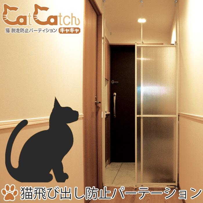 【ポイント11倍】《森村金属》CaCa キャキャ 猫脱走防止パーテーション CatCatch 簡単設置 取付け 侵入防止 猫 ネコ パーテーション スライドドア 森村金属 morison モリソン caca