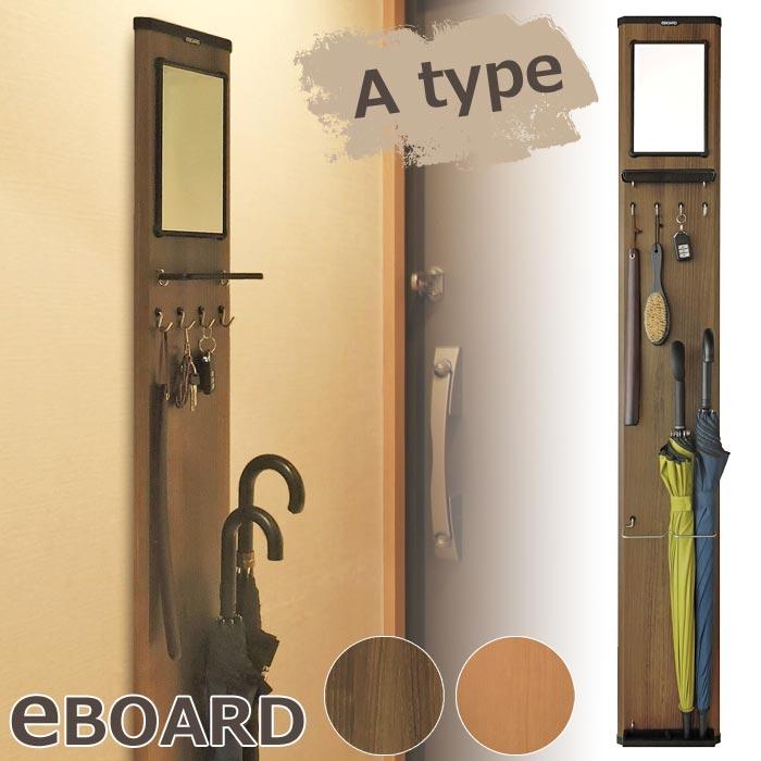 《森村金属》eBOARD イーボード Aタイプ 壁面収納 玄関収納 玄関周りのボード型収納ラック 室内用コンパクト 鏡+トレイ+フック+傘立て付き morison モリソン eboard_a