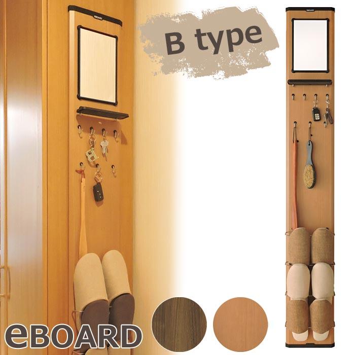 《森村金属》eBOARD イーボード Bタイプ 壁面収納 玄関収納 玄関周りのボード型収納ラック 室内用コンパクト 鏡+トレイ+フック+スリッパラック morison モリソン eboard_b