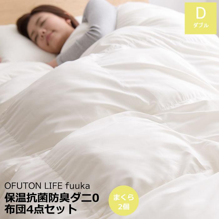 《ND》OFUTON LIFE fuuka 保温抗菌防臭ダニ0 布団4点セット ダブル nd560109