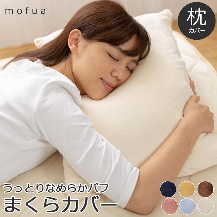 寝具 送料無料 手数料無料 一部地域を除く 代引不可 《ND》mofua 本物◆ nd573000 うっとりなめらかパフ 枕カバー ファスナー式
