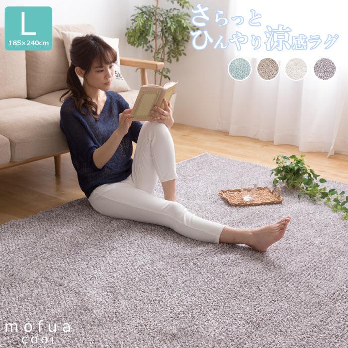 《ND》mofua cool マイナス2℃ 日本製さらっとひんやり涼感ラグ(キシリトール加工)185×240cm nd340050