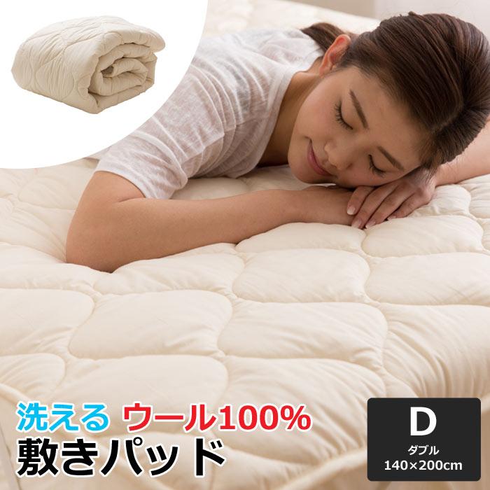 《ND》日本製 洗えるウール100%敷パッド(消臭 吸湿)ダブル ベージュ 55580305