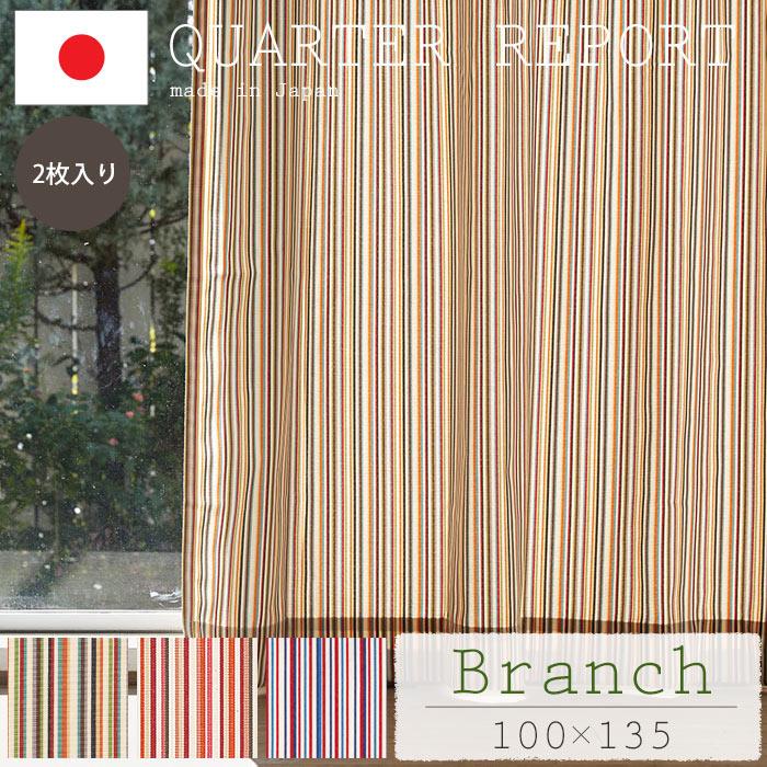 《クォーターリポート》Branch ブランチ 既成カーテン 100×135cm 【2枚入り】日本製 ドレープカーテン 1.5倍ヒダ ストライプ ナチュラル 北欧風 シンプルモダン QUARTER REPORT branch-100-135