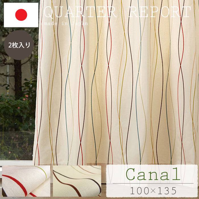 《クォーターリポート》Canal キャナル 既成カーテン 100×135cm 【2枚入り】日本製 ドレープカーテン 1.5倍ヒダ ナチュラル 北欧風 シンプルモダン QUARTER REPORT canal-100-135