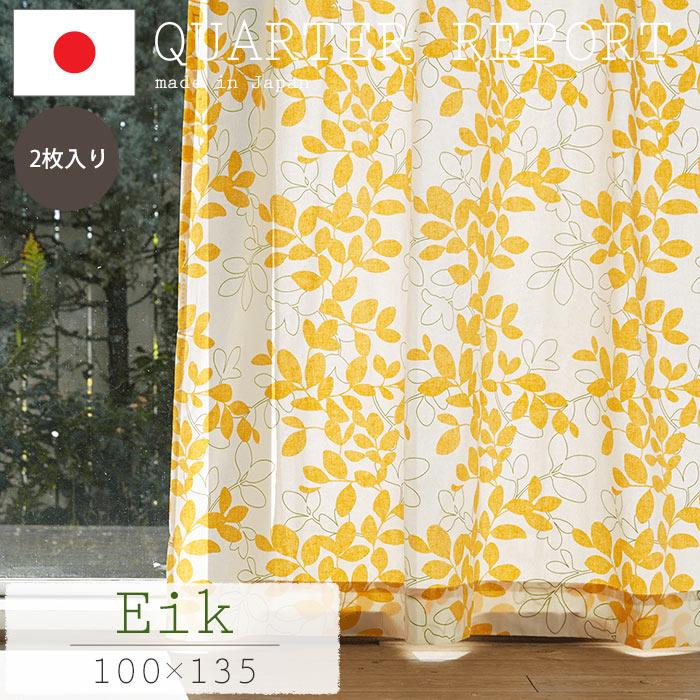 《クォーターリポート》Eik エイク 既成カーテン 100×135cm 【2枚入り】日本製 ドレープカーテン 1.5倍ヒダ 植物柄 北欧風 ナチュラル シンプルモダン QUARTER REPORT eik-100-135