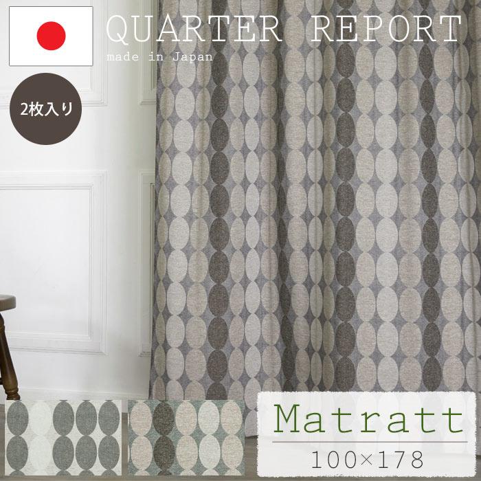 《クォーターリポート》Matratt マトレット 既成カーテン 100×178cm 【2枚入り】日本製 ドレープカーテン 1.5倍ヒダ 北欧風 ナチュラル シンプルモダン  QUARTER REPORT matratt-100-178