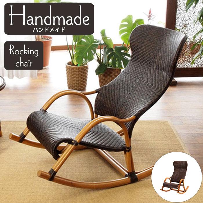 《ラタンワールド》Handmade ハンドメイド ロッキングチェア 一人掛けチェア ハイバックチェア  籐 ラタン 椅子 腰掛け ラタンチェア 椅子 パーソナルチェア 西海岸風 ナチュラル シンプル ハンドメイド c100cb