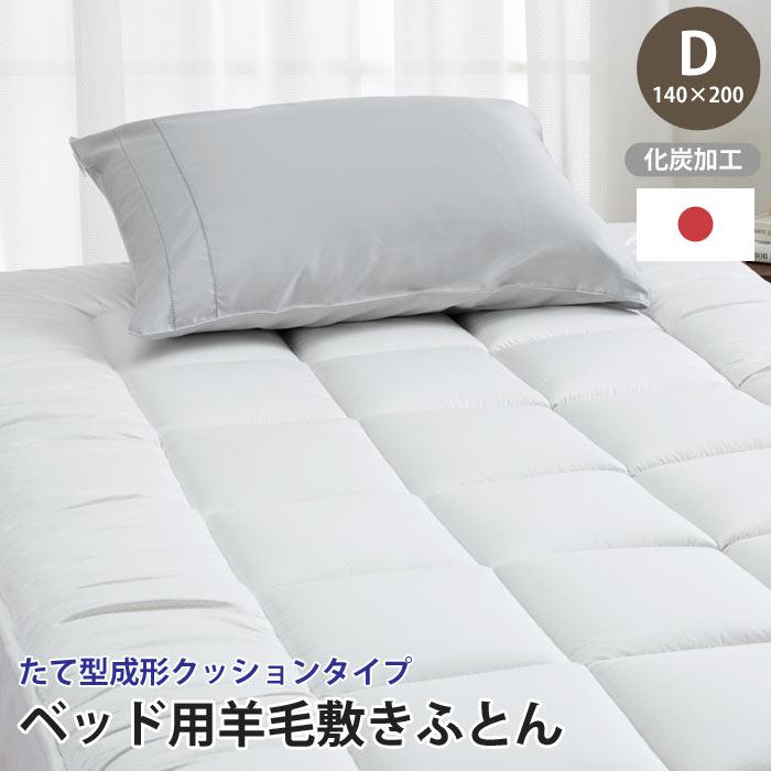 【ポイント10倍】《ロマンス小杉》ベッド用羊毛敷きふとん たて型成形クッションタイプ Dサイズ 敷布団 140×200cm ダブルシンプル 化炭加工 羊毛 ウール 日本製 sikihuton6034