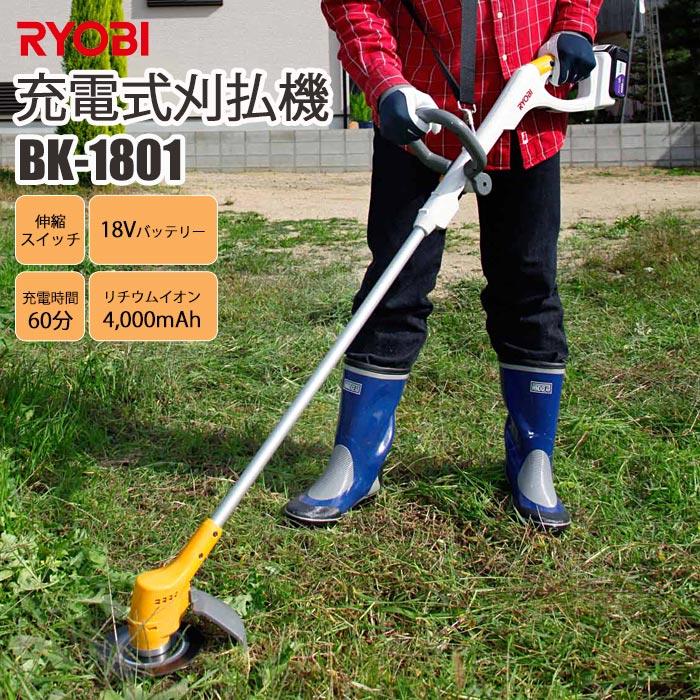 ≪リョービ≫bk-1801 充電式刈払機 18Vバッテリー・リチウムイオン電池4,000mAh セフティスイッチ 伸縮幅300mm 家庭用ガーデン機器 庭のお手入れに RYOBI bk-1801