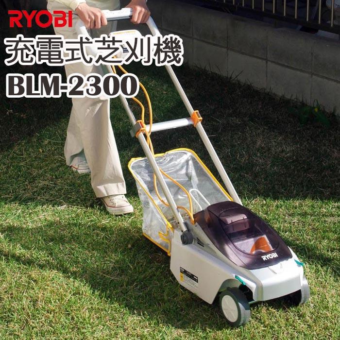 ≪リョービ/FK≫充電式 芝刈り機 刈り込み幅230mm どこでも手軽に芝刈り可能 ガーデニング 庭 芝刈り機 園芸 RYOBI blm-2300