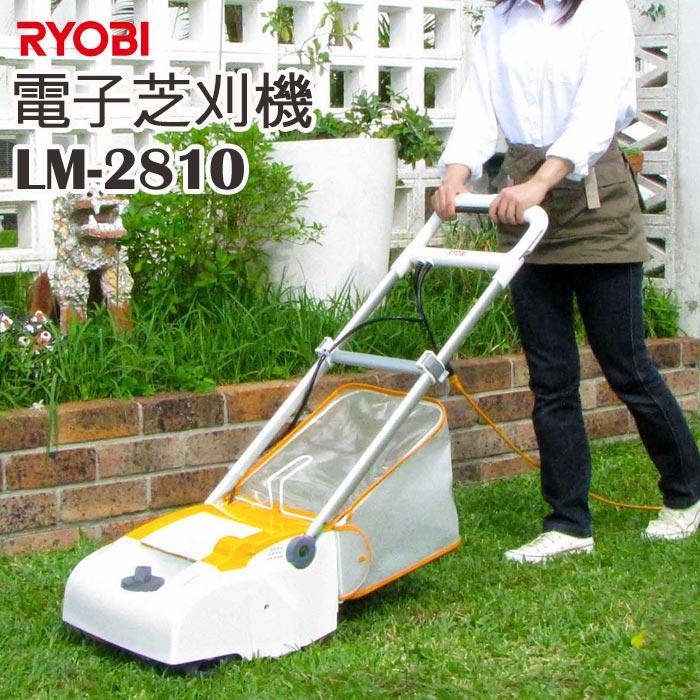 ≪リョービ/FK≫電子芝刈り機 刈り込み幅230mm コンパクトに収納可能 ガーデニング 庭 芝刈り機 園芸 RYOBI lm-2810