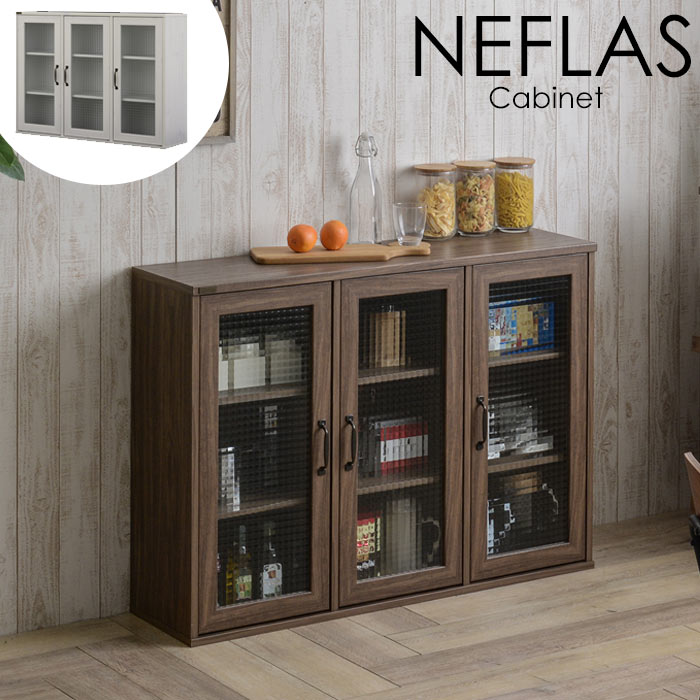 《佐藤産業》NEFLAS ネフラス キャビネット リビング収納 収納 収納棚 おしゃれ 食器棚 シンプル ホワイト ブラウン お洒落 レトロ 木製 ガラス ディスプレイ nf80-120g